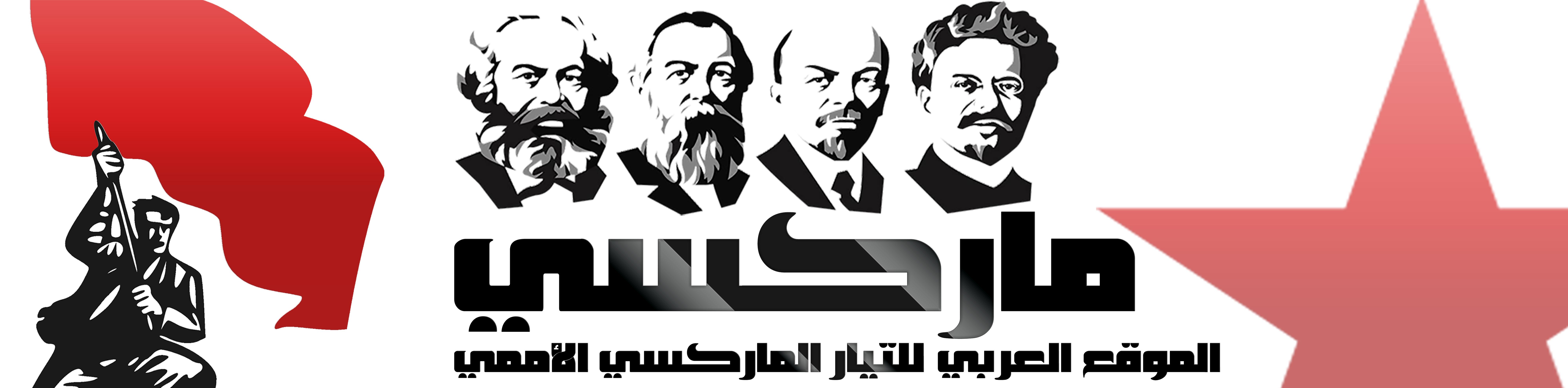 ماركسي